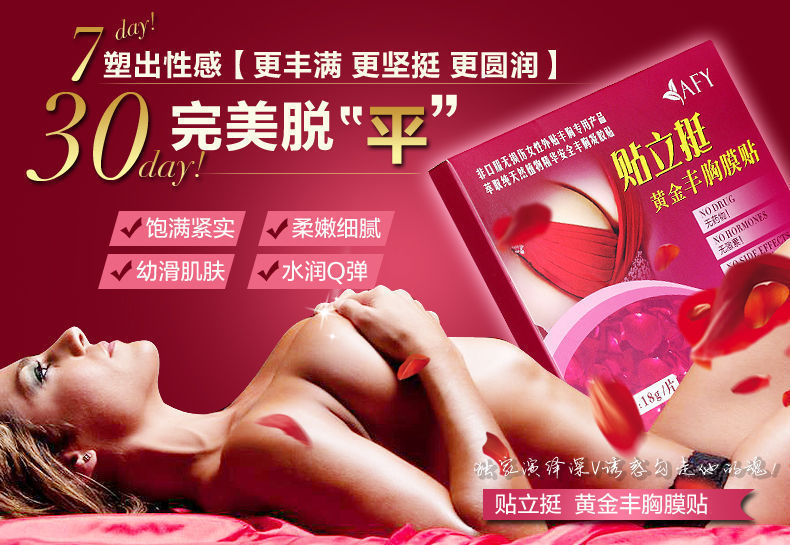 1000PCS=500boxes Female Breast Enlargement Mask Breast Chest Breast Augmentation Enhancer Up Make Chest Bigger Quick(China (Mainland))