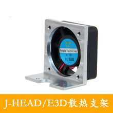 3D printer E3D J-HEAD extrusion head cooling fan bracket delta structure e3d / j-head special