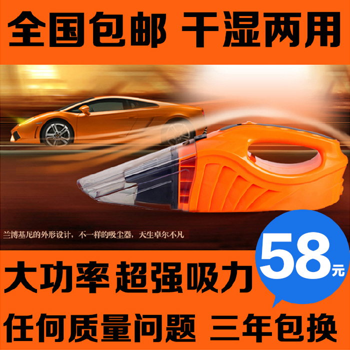Asian Shun car cleaners genuine super suction power vacuum cleaner Wet and dry car(China (Mainland))