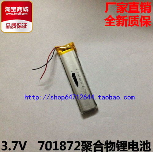 3.7V lithium polymer rechargeable batteries 701,872 mobile power GPS DVD equipment HM battery(China (Mainland))