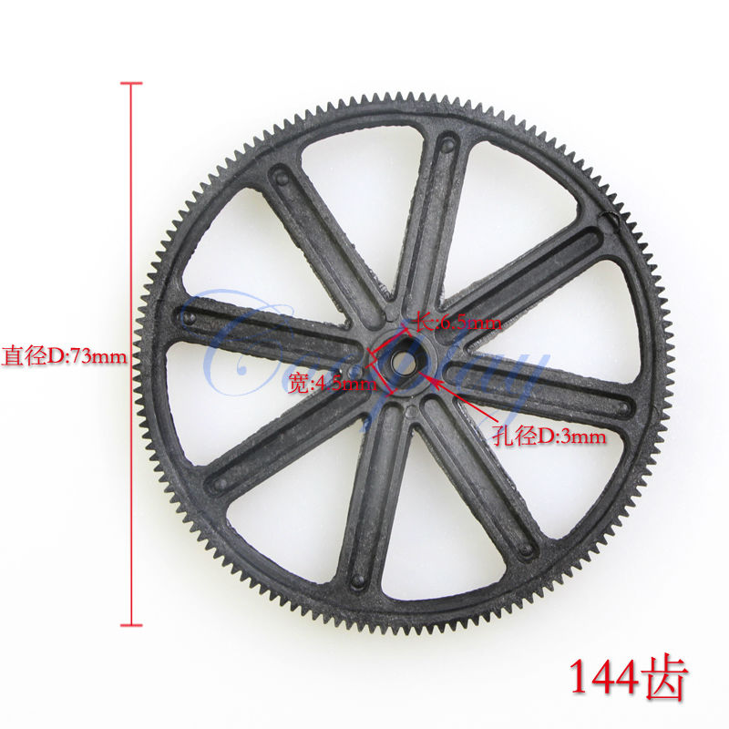 Free Shipping 3pcs/Lots Upper Gear spare part for MJX F39 F639 2.4G Metal Gyro rc helicopter(China (Mainland))