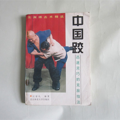 China Kedi wrestle rapid smart techniques, fighting technique selection of Asian martial arts books, published in 1997<br><br>Aliexpress