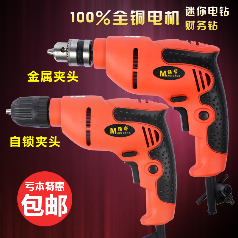 Free shipping pros speed multifunction small electric drill home miniature hand drill drill pistol drill Power Tools Finance(China (Mainland))