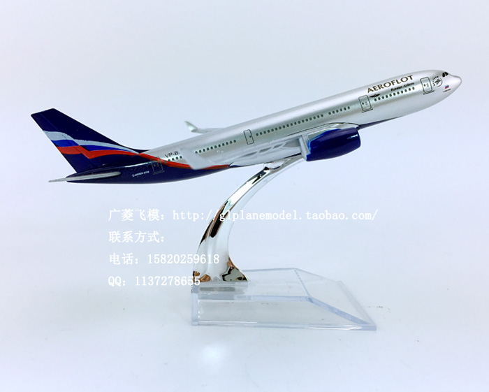 16cm Metal airlines plane model Russian International Airlines A330 aircraft model airplane model for children toys(China (Mainland))