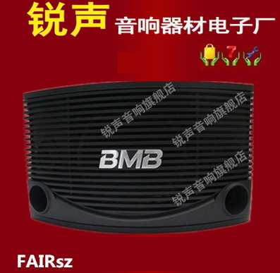 Free Shipping Bmb CSN255 8 professional speaker KTV audio stage speaker(China (Mainland))