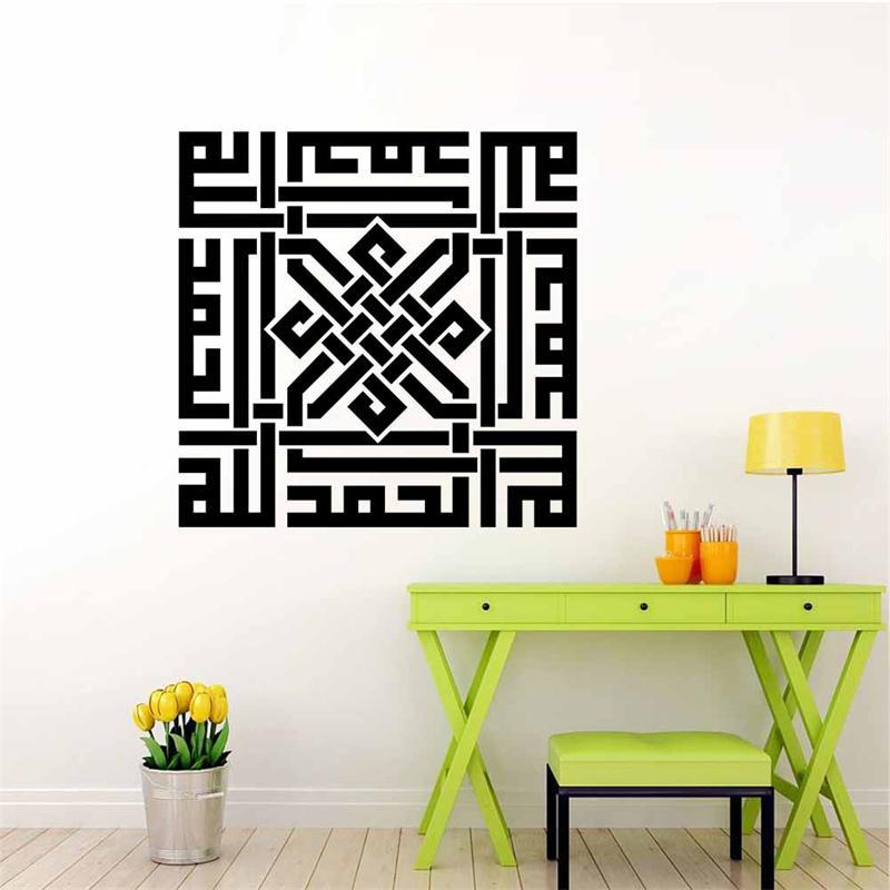 Buy 57 57cm islamic wall sticker home for Islamic home decorations