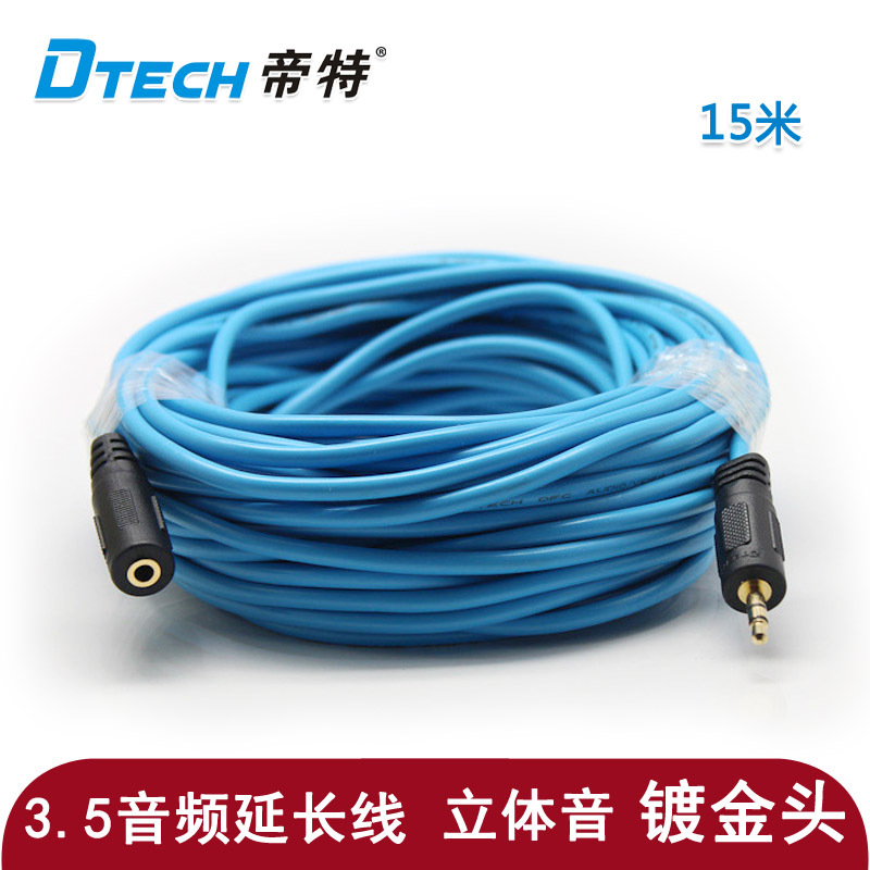 Dt-6219 3.5mm audio cable earphones computer mobile phone audio extension cable 15 meters(China (Mainland))