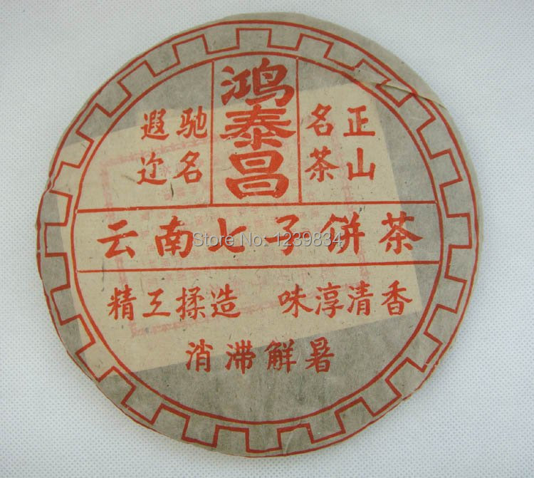 1996 Year Old Puerh Tea cake 357g Puer Ripe Pu er Tea Free Shipping