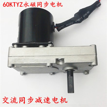 Buy 60KTYZ AC permanent magnet synchronous gear motor / oven greenhouse rotary motor 1.2 turn for $30.94 in AliExpress store