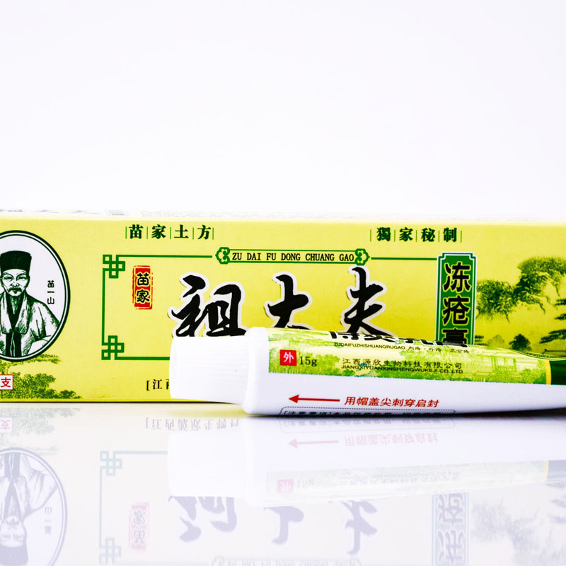 20pcs Chinese Medicine Zudaifu Chilblain Hand And Body Cream Frostbite Oinment For Swelling Skin Anti Chapping Use(China (Mainland))