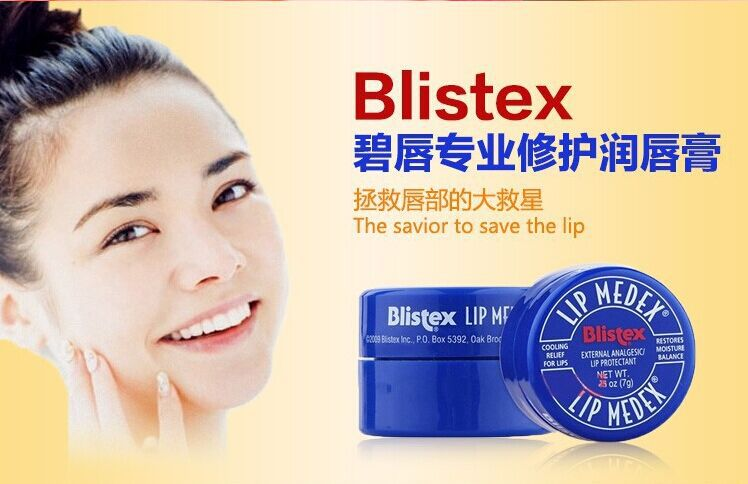 American Blistex lip Bi lip balm little blue tank 7g exfoliating moisturizing lip balm to repair light color Y62(China (Mainland))