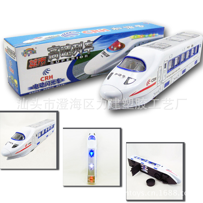 Free shipping Children's toys high quality color harmony electric Flash train boxed(China (Mainland))