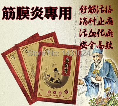 Natural traditional chinese medicine herbal medicines ,cure arthritis,shoulder myofascitis,back myofascitis,Plantar fasciitis(China (Mainland))