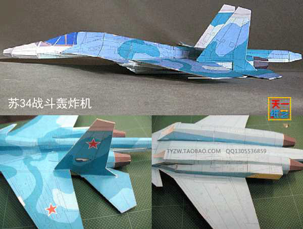 fighter-bomber aircraft Su-34 DIY paper model toy paper art paper airplanes(China (Mainland))