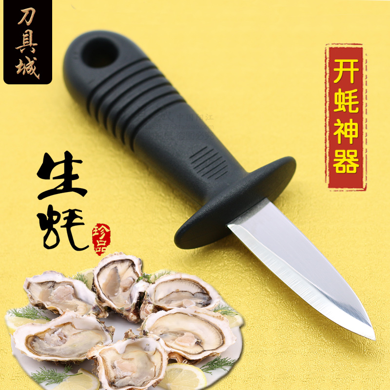 Buy One Get One Free Kitchen Stainless Steel Oyster Shell Openning Tool Scallop Seafood Knife Multi-purpose Mini Knives(China (Mainland))