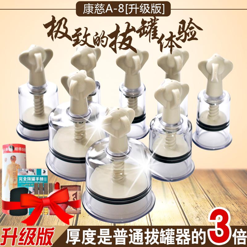 O envio gratuito de mão tipo twist 8 copos definir Medicina tradicional Chinesa por dispositivo cutem, não é de vidro, ventosas a vácuo dispositivo cutem(China (Mainland))