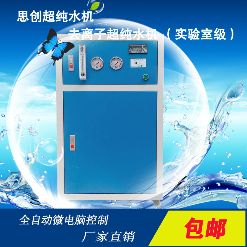 10L15L20L30L laboratory medical electronics industry ultra-pure water equipment deionized water national mail(China (Mainland))