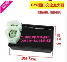 Circular interface gy6 CG-125 cdi scooter alternating current cdi 125cc free shipping