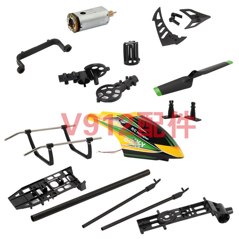 WL Toys V912 Landing Skid Main Tail Blade Cover Motor Tail Pipe Set MAX SKY DANCER Rc Spare Parts Part Rc Helicopter(China (Mainland))