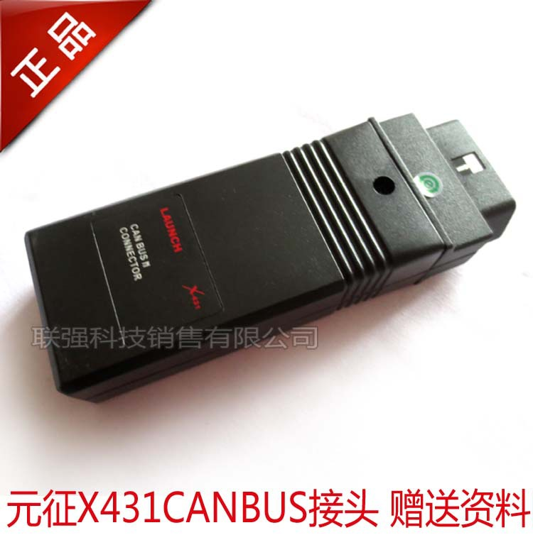 Original X431 canbus connector CAN ADAPTOR free shipping(China (Mainland))