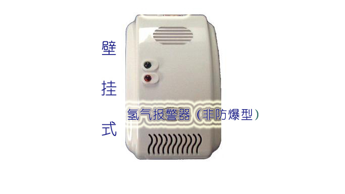 Spot the non- explosion-proof hydrogen alarm hydrogen hydrogen gas leak alarm detector alarm hydrogen(China (Mainland))