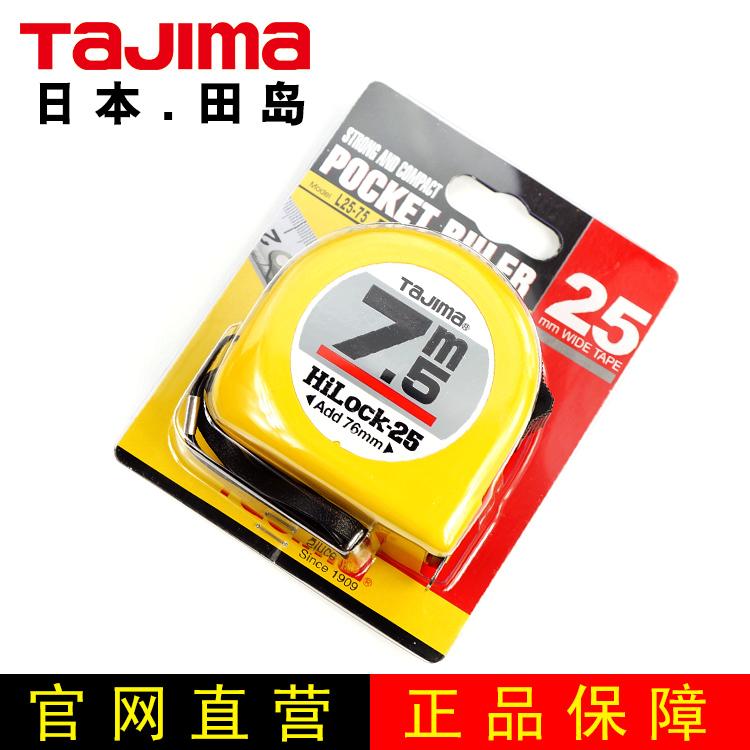 [TaJIMa official website outlets] Japanese Tajima steel tape measure tape measure 7.5 meters width 25mm L2575