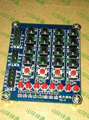 Free Shipping 5PCS Matrix keyboard key module marquee (send copper column)(China (Mainland))