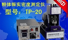 Density Tester powder compacted powder density measuring instrument imported bulk density meter