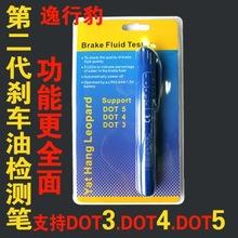HOT Brake Fluid Tester Pen LED Car Vehicle Auto Automotive Testing Tool Car Vehicle Tools Diagnostic Tools(China (Mainland))