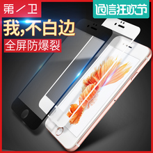 Full Cover Tempered Glass Screen Protector for iPhone 6 Plus 6s Plus Glass Protective Film