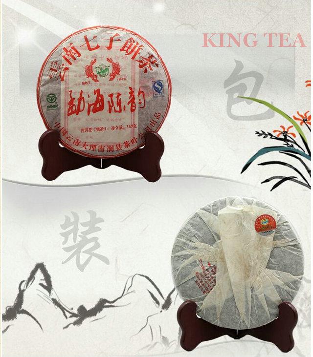 2009 Tu Lin Feng Huang (JinHao) Beeng Cake 357g YunNan Organic Pu'er Ripe Tea Shou Cooked Cha Weight Loss Slim Beauty
