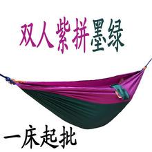 Outdoor double balcony hammock parachute cloth widen children dormitory indoor double swing wrinkled nylon taffeta(China (Mainland))
