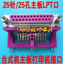 Free shipping 5PCS Motherboard Motherboard 25-pin parallel port LPT printer interface board 25-pin 25-hole(China (Mainland))