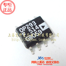 OP293F precision sop8 dual operational amplifier 1(China (Mainland))