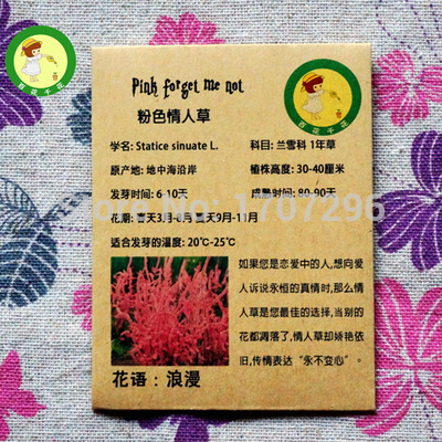 Wholesale Original Pack balcony potted flower seed,Pink lover grass seeds about 30 particles(China (Mainland))