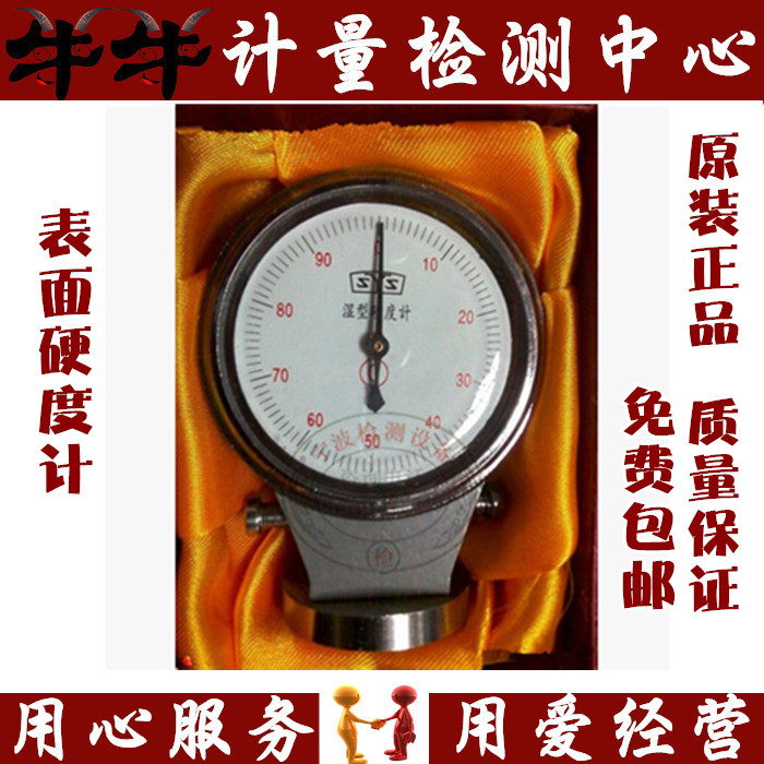 SYS-B casting sand mold hardness tester SYS-A/B/C type clay sand wet sand hardness(China (Mainland))