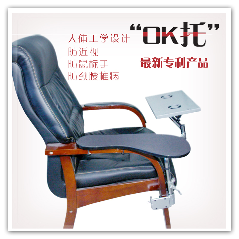 Ok laptop mount office chair armrest mouse bracket desktop keyboard table top stand(China (Mainland))