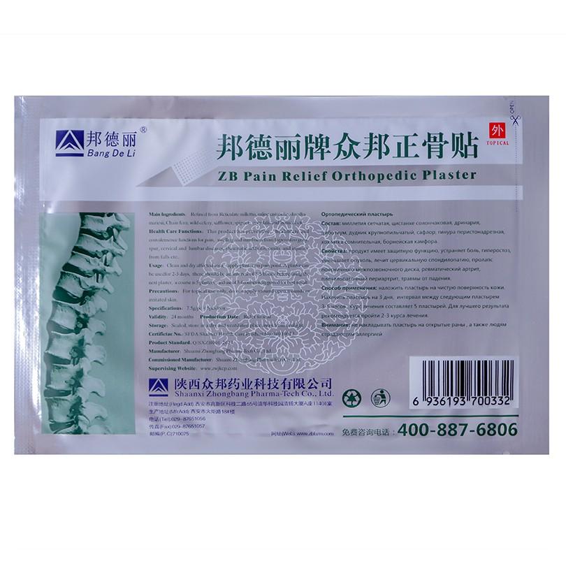 20 peças/lote ZB Alívio Da Dor Ortopédico Gesso alívio da Dor gesso médica dores Musculares alívio da dor remendo fadiga muscular