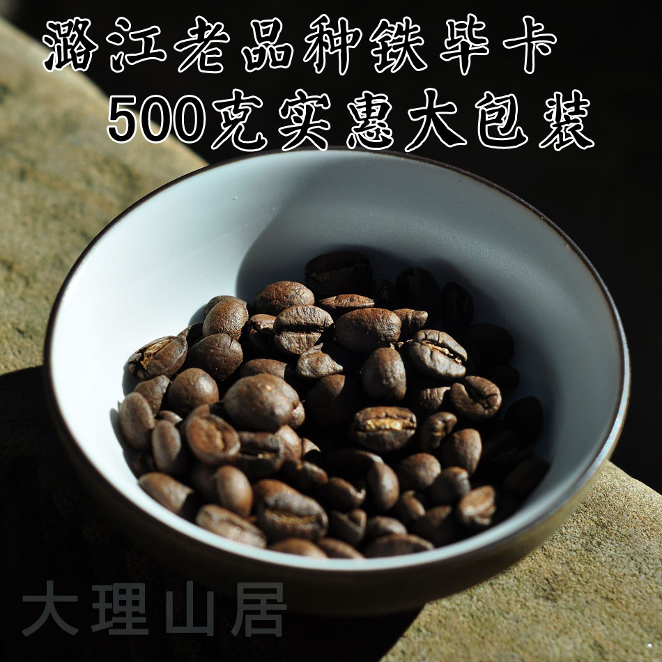 Small type grain coffee cooked beans 500g