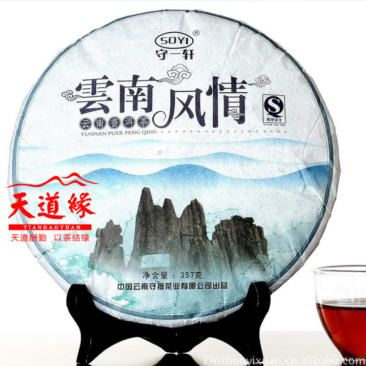 Pu er tea seven cake 357 tea, cooked<br><br>Aliexpress
