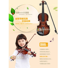 Instrument Adjust String Simulation Violin Musical Toy for Kids (China (Mainland))