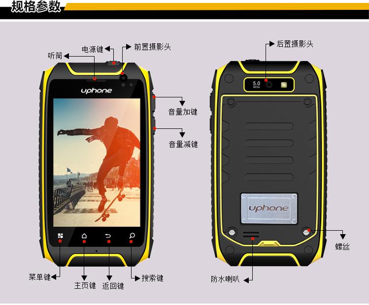 2016 hot sale 100% new original uphone U5+ three anti-smartphone Dustproof cell phone free shipping instock(China (Mainland))