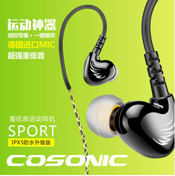 Cosonic W1 3.5mm In-Ear music HIFI sports Earphones, Mobile phone remote subwoofer, gaming stereo Earphone(China (Mainland))