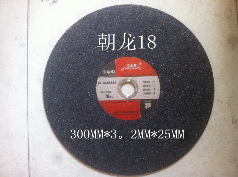 Stability can be abrasive wheel 300MM * 32MM * 25MM metal cutting blade profiles toothless piece chainsaw(China (Mainland))