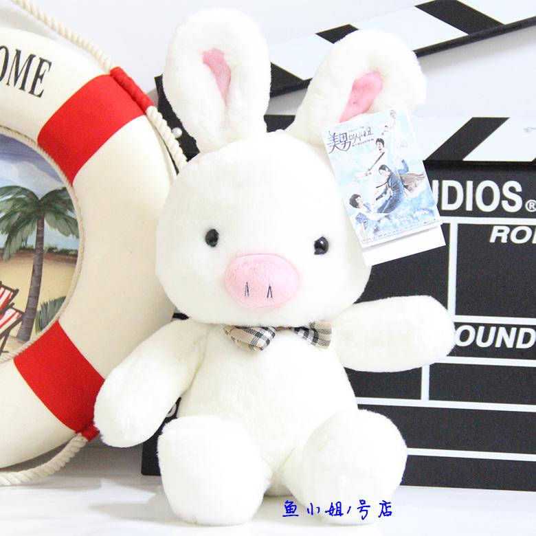 Pig rabbit handsome is plush toy rabbit pig doll(China (Mainland))