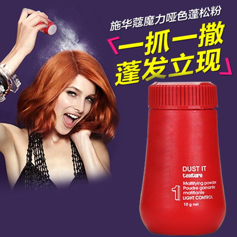 Hot selling/ 1pcs/lot Unisex Hairspray Osis Dust It Hair Powder/Mattifying Powder/Finalize The Hair/Design Styling Gel(China (Mainland))