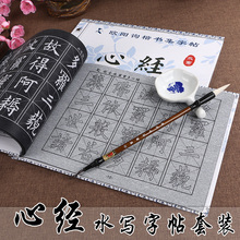 The Heart Sutra script kaishu copybook Chinese brush calligraphy copybook water repeat writing cloth Thick rice paper(China (Mainland))