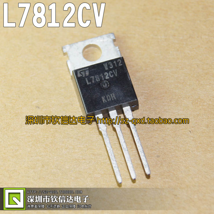 L7812CV L7812 1.5A three -terminal voltage regulator circuit + 12V TO-220()
