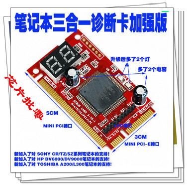 Laptop Diagnostic Card red triple diagnostic card PCI-E PCI Diagnostic Card(China (Mainland))