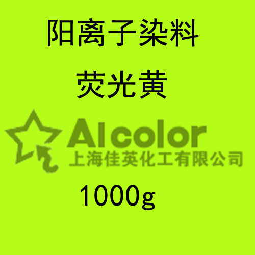 Cationic dye fluorescent yellow(China (Mainland))